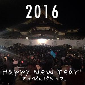 2016happynewyear.jpg
